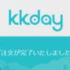 kkdayでクレジットカードが使えない決済失敗した理由
